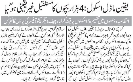 Jang report about Yaqeen model School